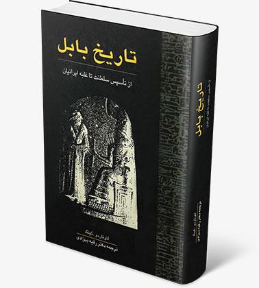 تصویر کتاب تاریخ بابل
