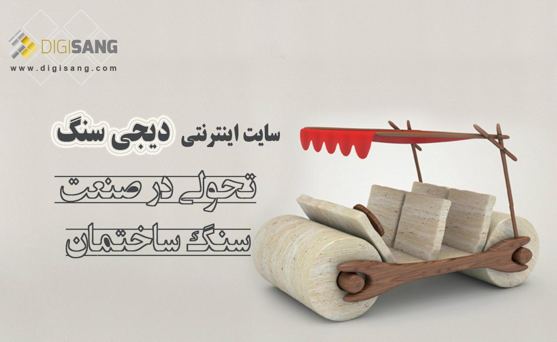 بنر تبلیغاتی 3 دیجی سنگ تحولی در صنعت سنگ ساختمانی