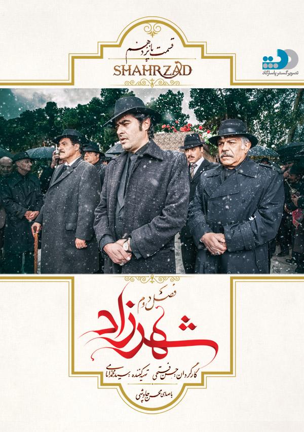 http://s8.picofile.com/file/8308582592/shahrzad_15.jpg