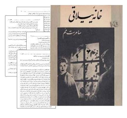 دانلود رمان خانه ییلاقی
