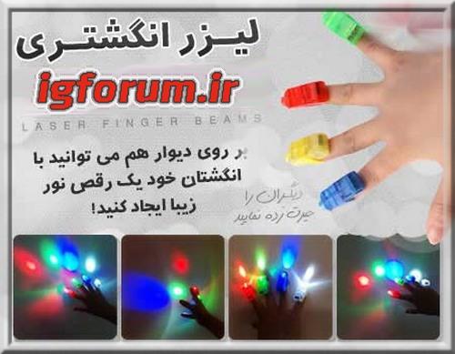 خرید پستی لیزر انگشتری بیمز مناسب برای بازی کودکان