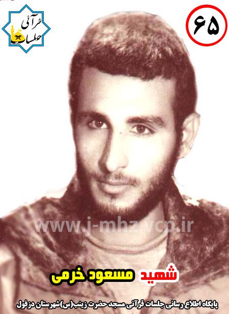 شهید مسعود خرمی