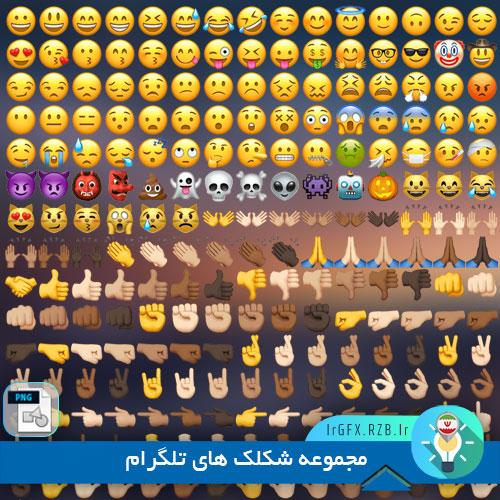 شکلک های تلگرام