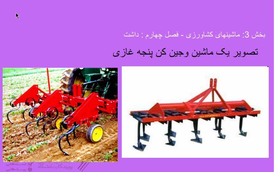 دانلود جزوه کامل ماشین آلات کشاورزی