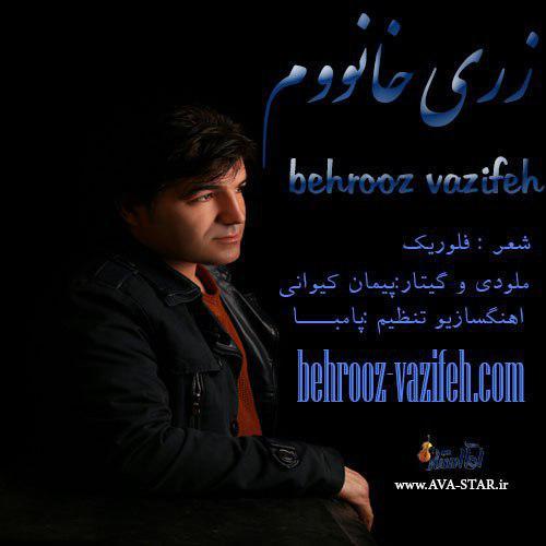 http://s8.picofile.com/file/8308727776/03Behrooz_Vazifeh_Zari_Khanoom.jpg