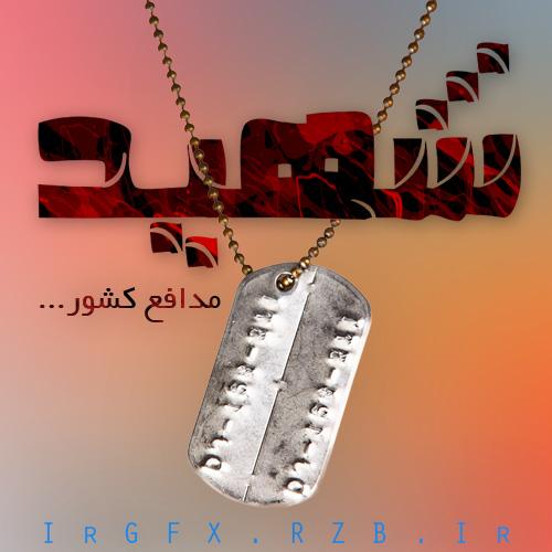 فونت فارسی فانتزی