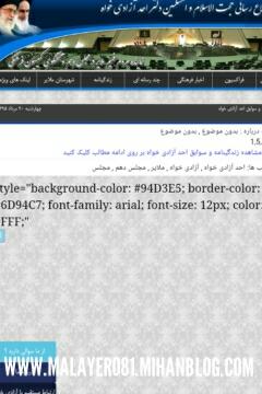 سایت احمد آزادی خواه