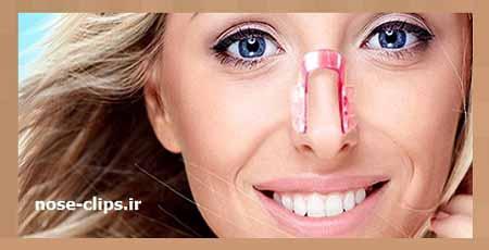کوچک کننده بینی اصل | خرید گیره بینی در مهر ماه 96