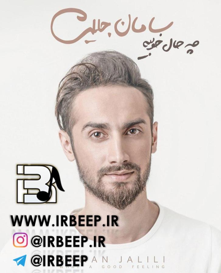 آهنگ پیشواز های آلبوم جدید سامان جلیلی به نام چه حال خوبیه