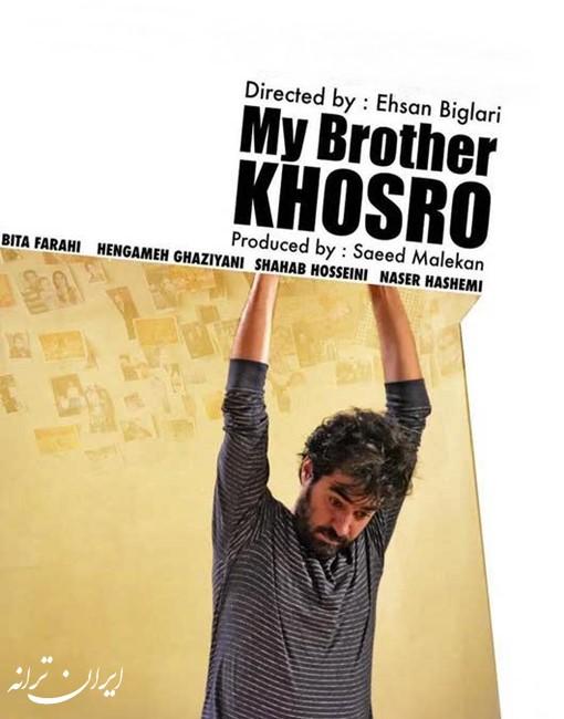 پوستر فیلم برادرم خسرو