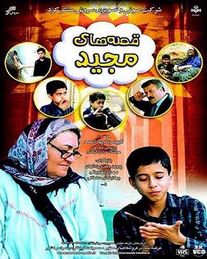 دانلود سریال قصه های مجید