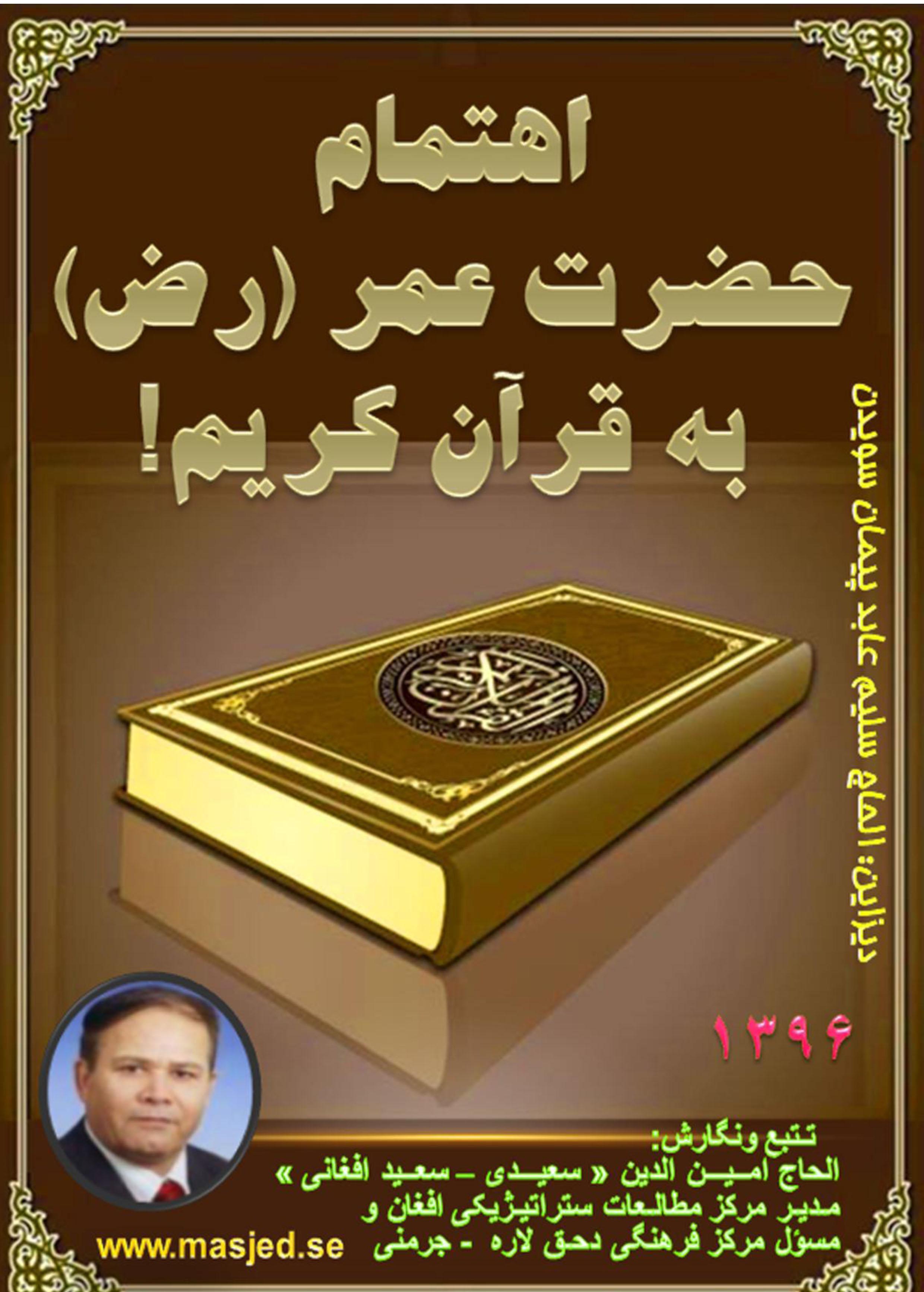 اهتمام  حضرت عمر (رض) به قرآن کریم!