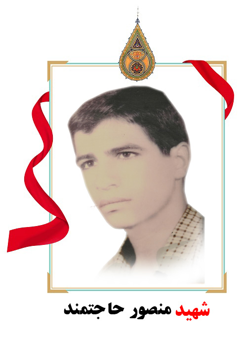 زندگینامه شهید منصور حاجتمند