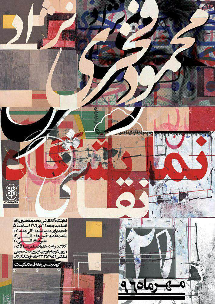 نمایشگاه نقاشی هنرمند گیلانی محمود فخری نژاد در خانه ی فرهنگ گیلان