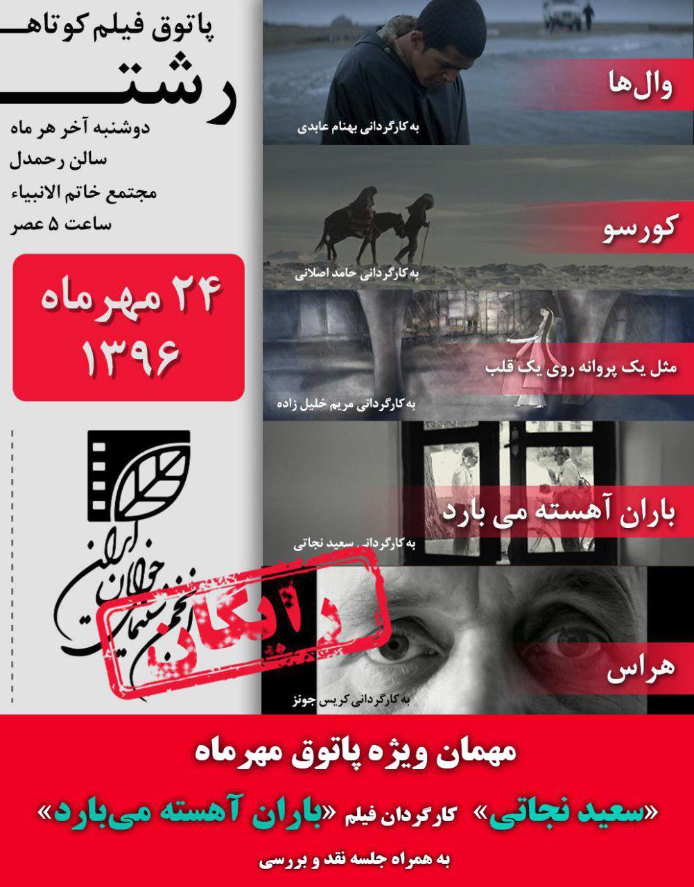 مهمان ویژه پاتوق : «سعید نجاتی» کارگردان فیلم «باران آهسته می بارد»