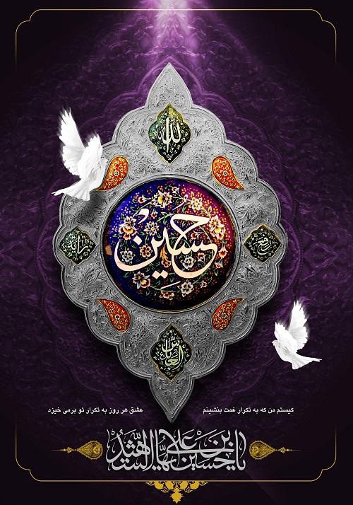 السلام علیک یا اباعبدالله الحسین97