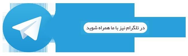 کانال تلگرام شرکت کشاورزی و دامپروری سرافراز هزارمسجد