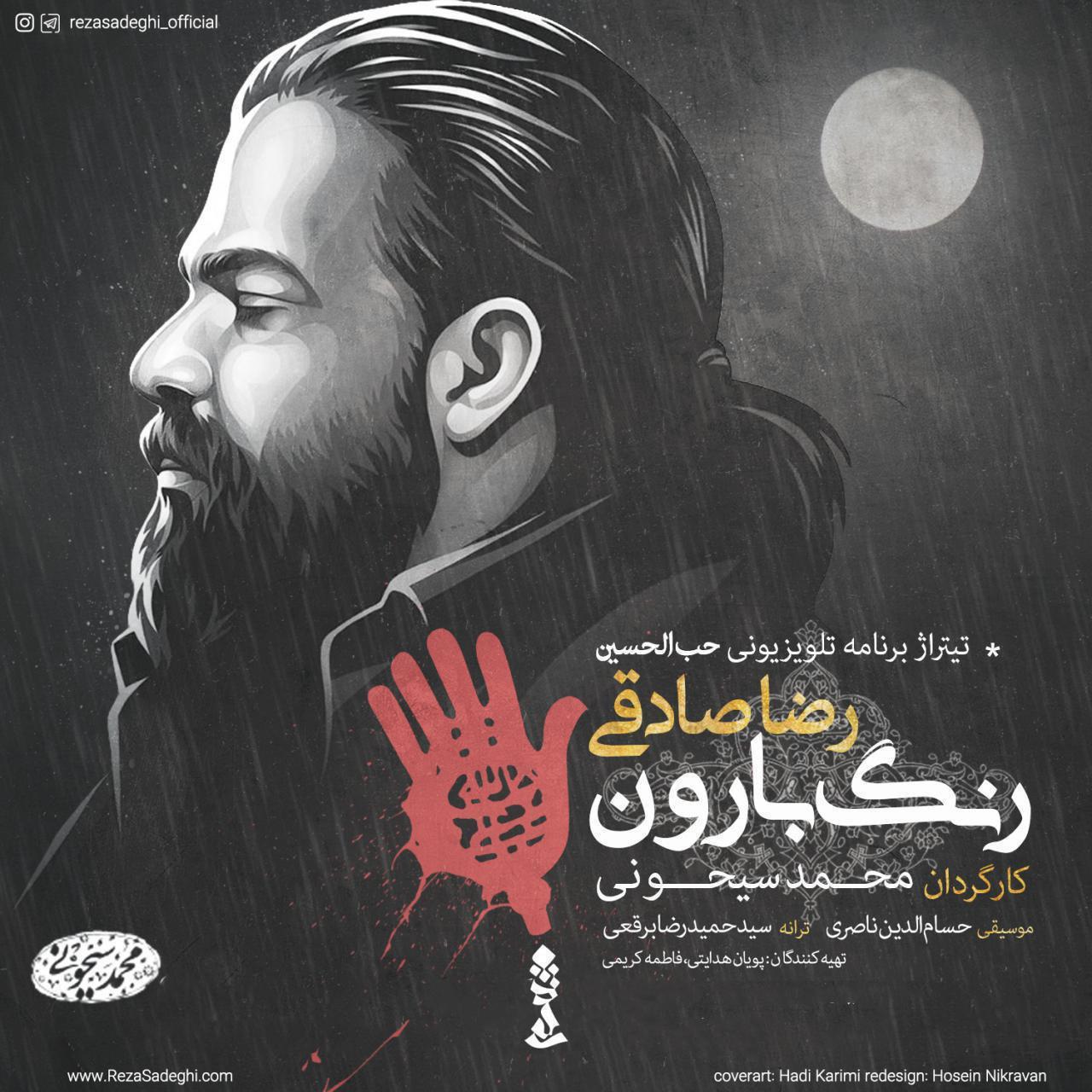 دانلود موزیک ویدیوی جدید رضا صادقی به نام رنگ بارون