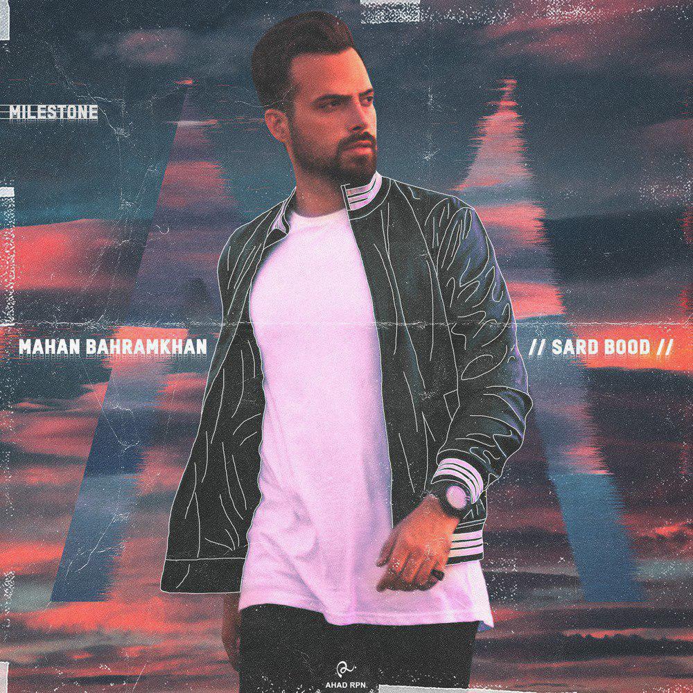 دانلود موزیک ویدیوی جدید ماهان بهرام خان به نام سرد بود