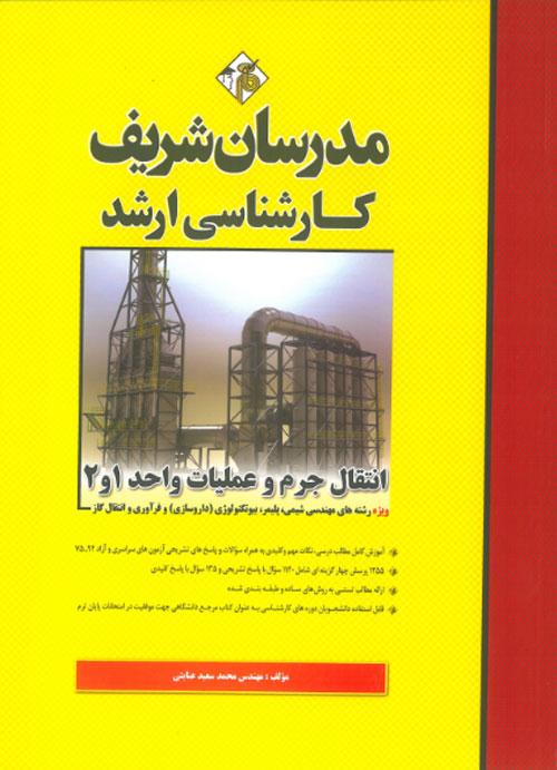 کتاب انتقال جرم و عملیات واحد مدرسان شریف