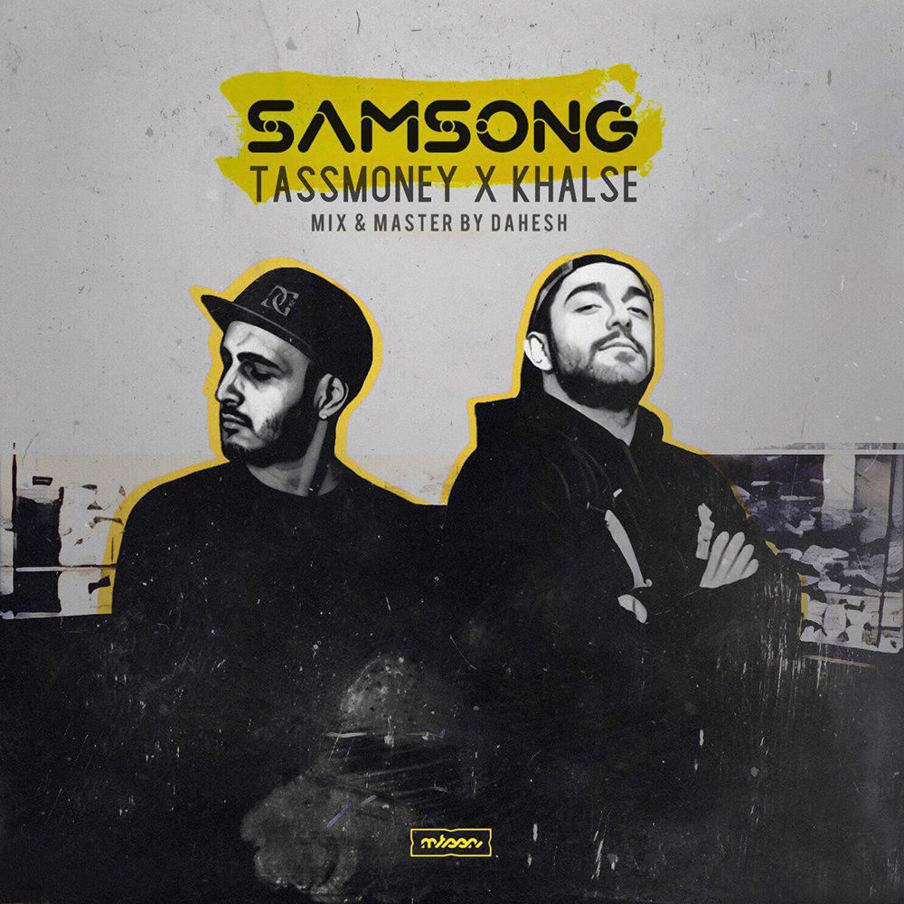 دانلود آهنگ جدید سپهر خلسه به نام سامسونگ