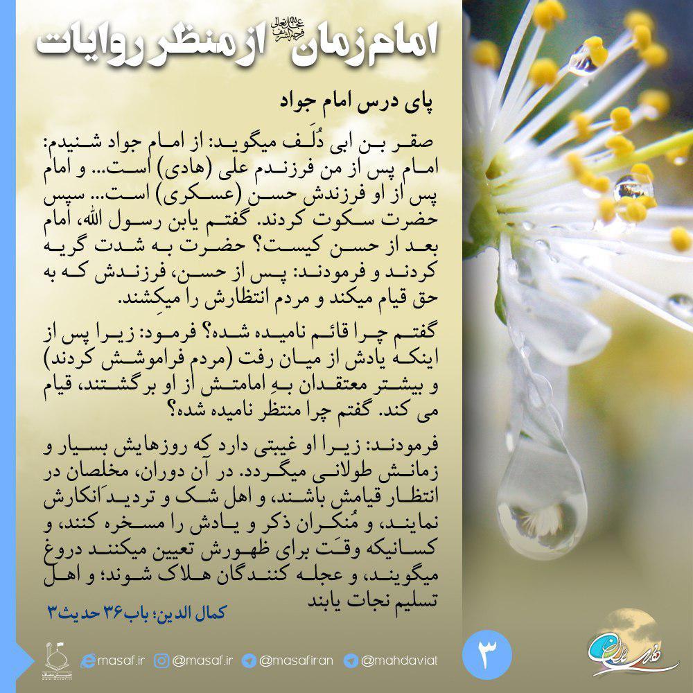 http://s8.picofile.com/file/8309284342/entezaremaammahdi_05.jpg