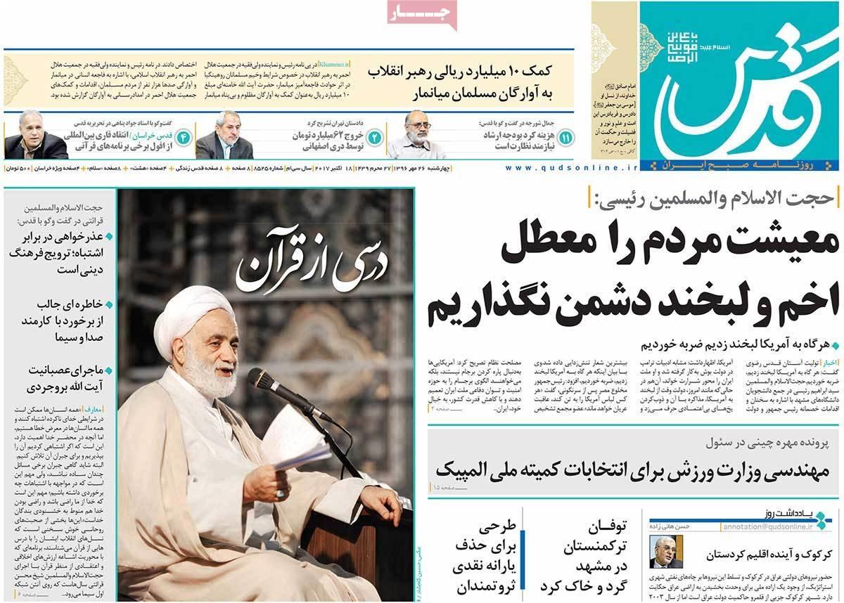 روزنامه های 26ام مهر