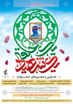 جشنواره یک حلقه یک شهید