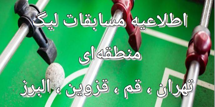 اطلاعیه مسابقات لیگ منطقهای  تهران ، قم ، قزوین ، البرز