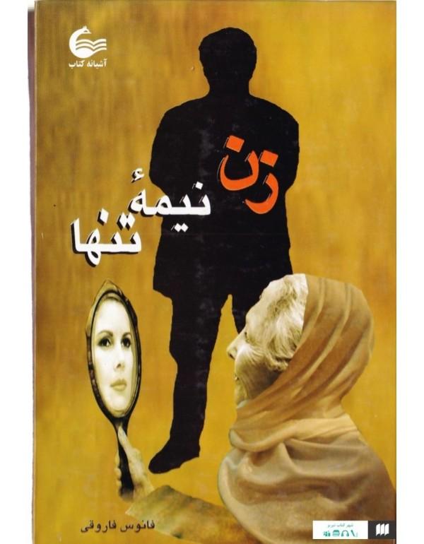 دانلود رمان زن نیمه تنها