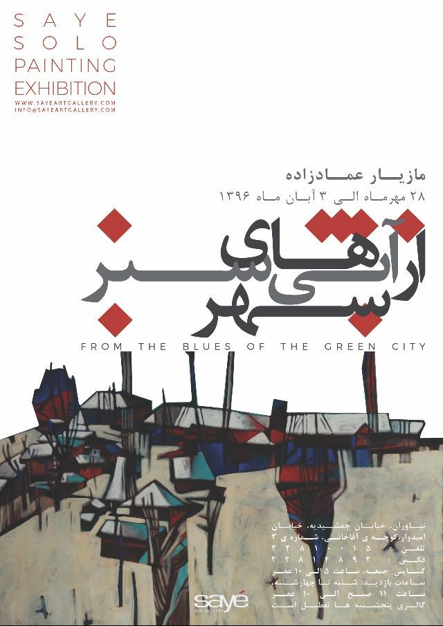 نمایشگاه آثار نقاشی هنرمند گیلانی در پایتخت برپا می شود