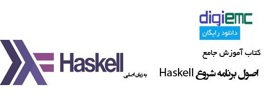 دانلود کتاب آموزش شروع Haskell
