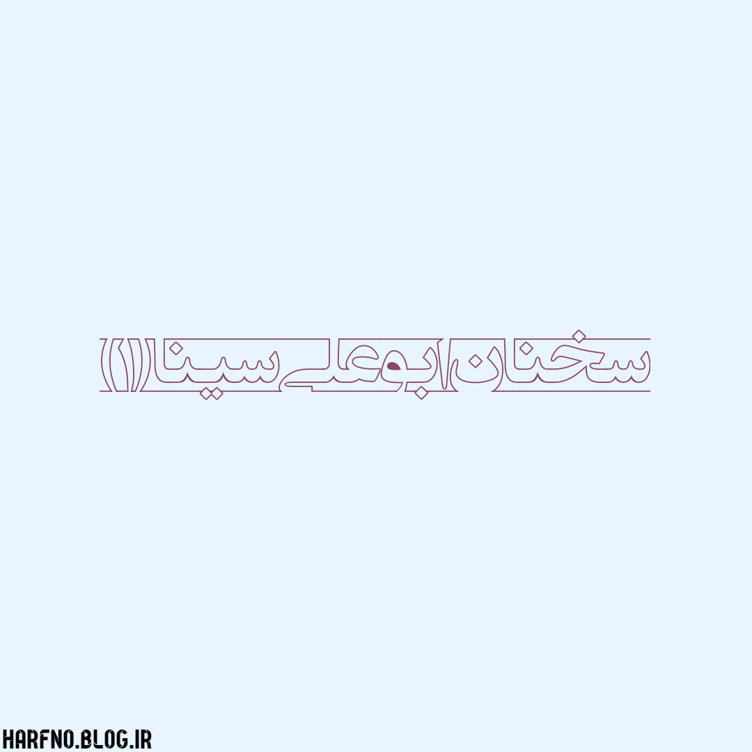 سخنان ابو علی سینا (1)