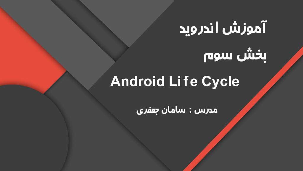 چرخه حیات اندروید