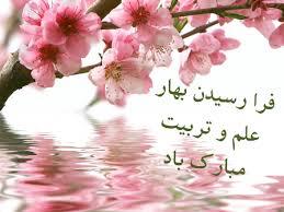 گروه آموزشی اموراداری استان کرمانشاه