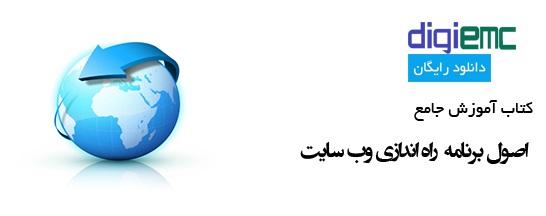 جزوه آموزشی راه اندازی وب سایت