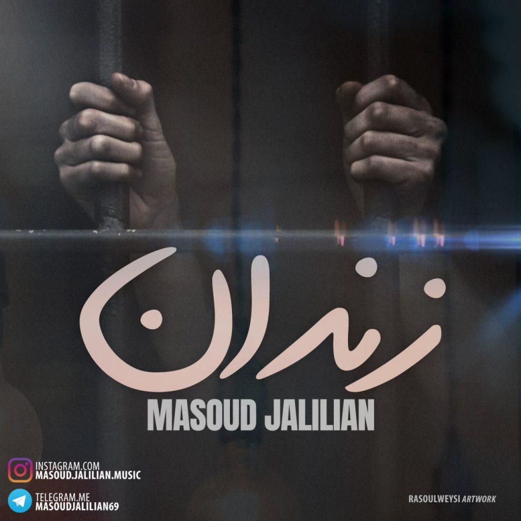 دانلود آهنگ جدید مسعود جلیلیان به نام زندان