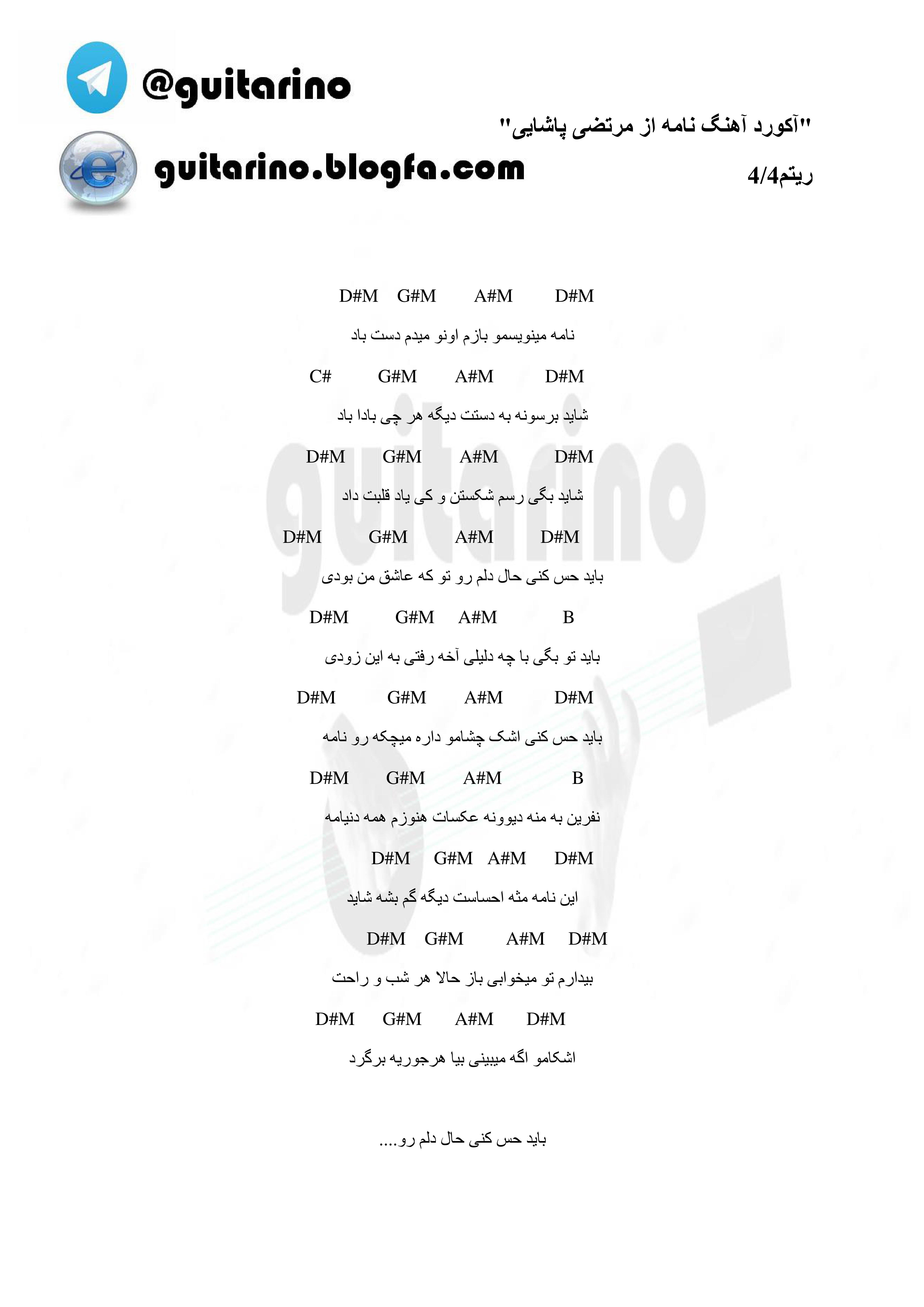 دانلود آکورد آهنگ نامه از مرتضی پاشایی