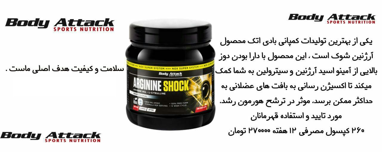 Arginine Shock - 260 Caps آرژنین شوک بادی اتک – 260 عدد کپسول