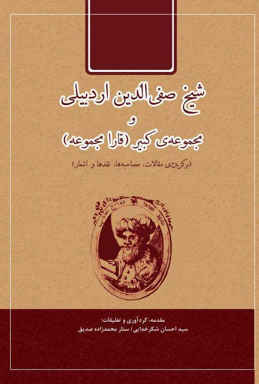 کتاب شیخ صفی الدین و مجموعه کبیر (قارا مجموعه