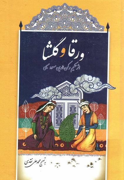 ورقا و گلشاه اثر رکن الدین مسعود مسیحی به تصحیح محمد علی نقدی