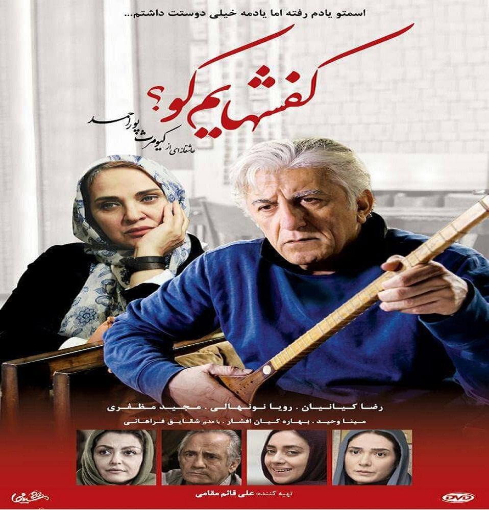 دانلود رایگان فیلم ایرانی کفشهایم کو با کیفیت عالی و لینک مستقیم