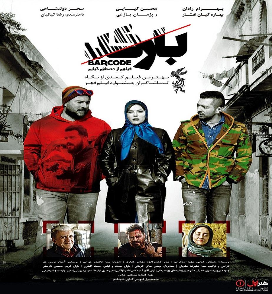 دانلود رایگان فیلم ایرانی بارکد با کیفیت عالی و لینک مستقیم