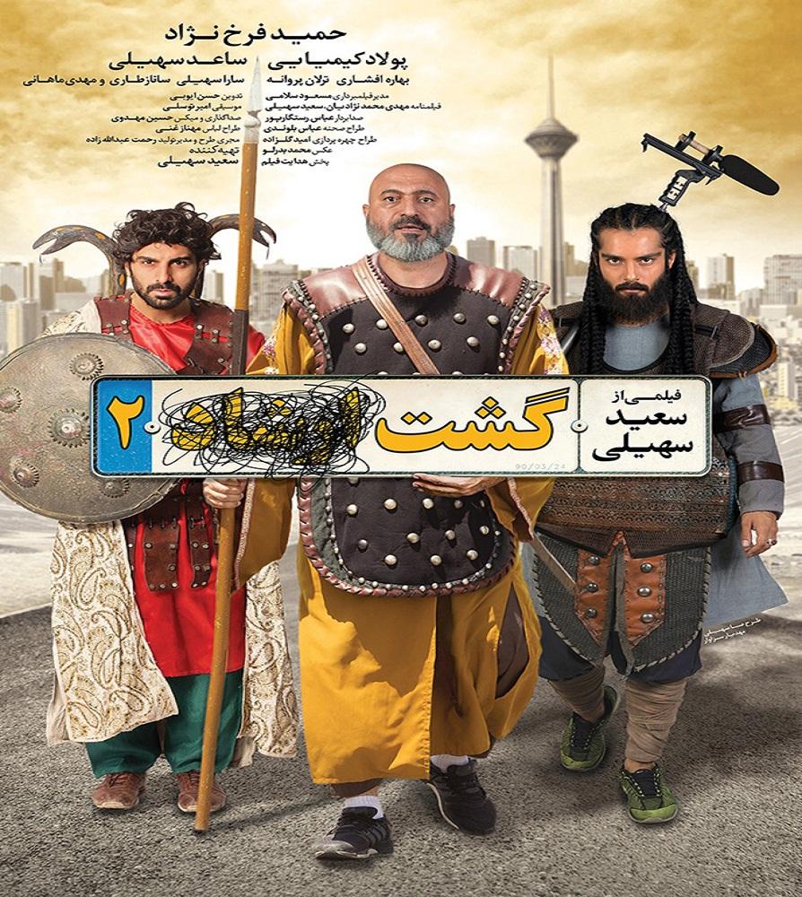 دانلود رایگان فیلم ایرانی گشت ارشاد 2 با کیفیت عالی و لینک مستقیم