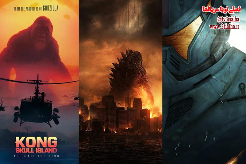 احتمال ساخت کراس اوری بین Pacific Rim ،Godzilla و King Kong وجود دارد