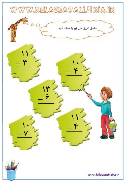 آموزش ریاضی برای کودکان
