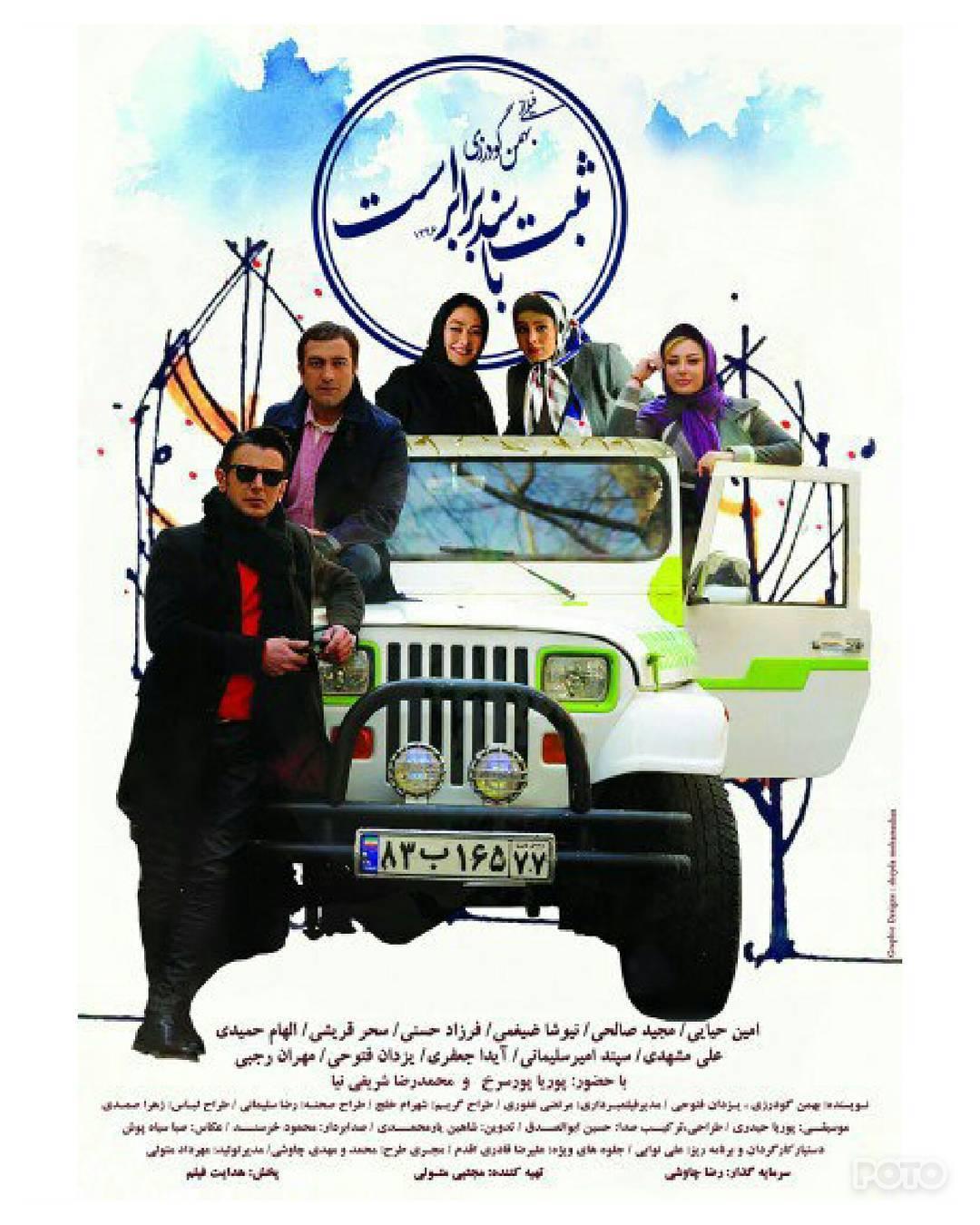 http://s8.picofile.com/file/8310279118/www_bartarpix_ir_film_sabt_ba_sanad_brabar_ast_7_.jpg
