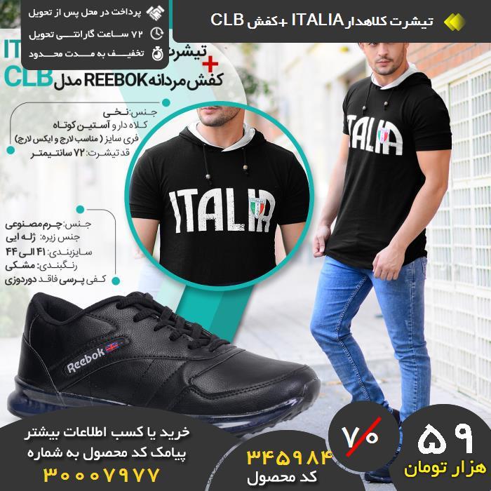 خرید نقدی تیشرت کلاهدارITALIA +کفش CLB,خرید و فروش تیشرت کلاهدارITALIA +کفش CLB,فروشگاه رسمی تیشرت کلاهدارITALIA +کفش CLB,فروشگاه اصلی تیشرت کلاهدارITALIA +کفش CLB