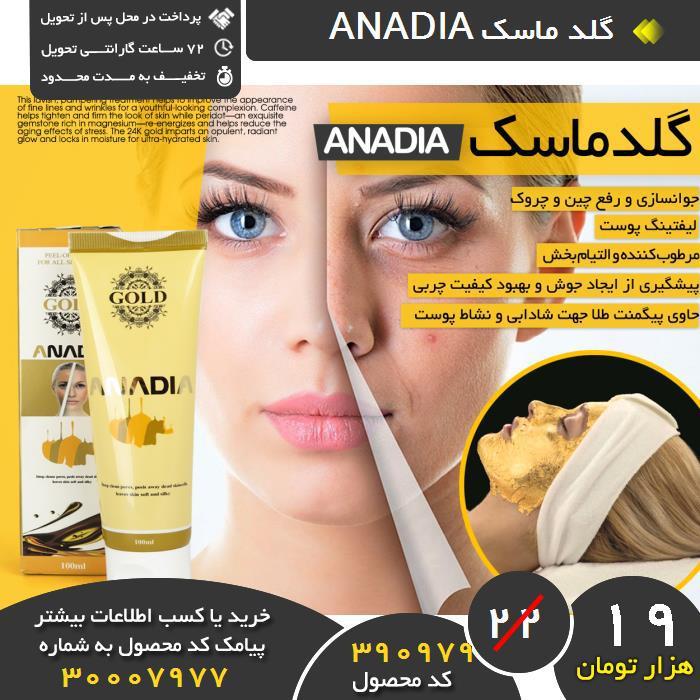 خرید نقدی گلد ماسک ANADIA,خرید و فروش گلد ماسک ANADIA,فروشگاه رسمی گلد ماسک ANADIA,فروشگاه اصلی گلد ماسک ANADIA