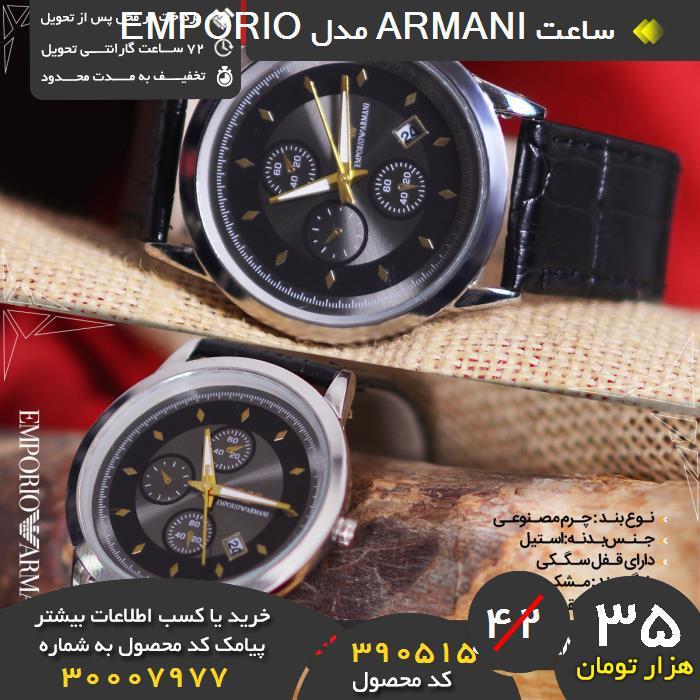 خرید نقدی  ساعت ARMANI مدل EMPORIO,خرید و فروش  ساعت ARMANI مدل EMPORIO,فروشگاه رسمی  ساعت ARMANI مدل EMPORIO,فروشگاه اصلی  ساعت ARMANI مدل EMPORIO